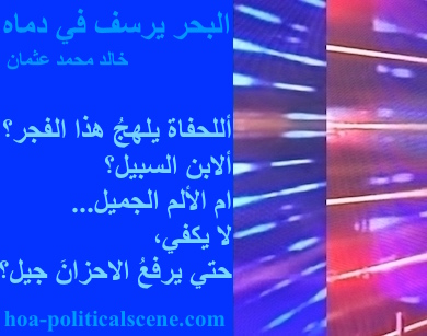 hoa-politicalscene.com - HOA Calls: Couplet of political poetry from