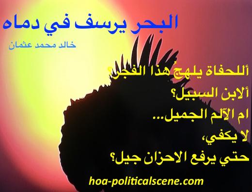 hoa-politicalscene.com/hoa.html - HOA Index: Couplet of poetry from