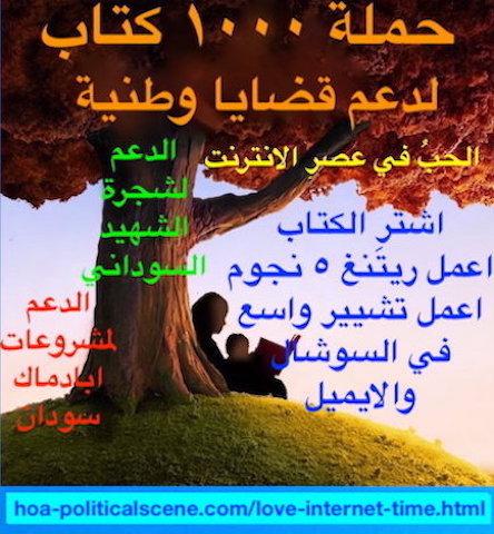 hoa-politicalscene.com/love-internet-time.html - HOAs Love Internet Time iBook to Enjoy & Support Sudanese Issues! by poet & journalist Khalid Mohammed Osman.حملة ١٠٠٠ كتاب لدعم مشروعات سودانية وطنية