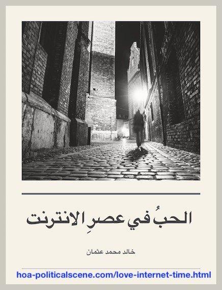 hoa-politicalscene.com/love-internet-time.html - HOAs Love Internet Time at iTunes to Enjoy & Support Sudanese Issues! by poet Khalid Mohammed Osman.حملة ١٠٠٠ كتاب لدعم مشروعات سودانية وطنية