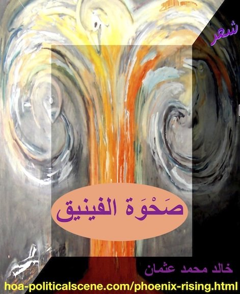 Rising Phoenix, selected poetry by Khalid Mohammed Osman