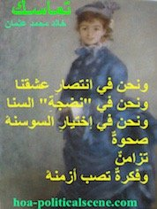 HOA Political Scene poem from Consistency by journalist and poet Khalid Mohammed Osman on Pierre Auguste Renoir's Parisian Woman.