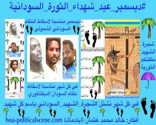 hoa-politicalscene.com/sudan-political-scene.html - Sudan Political Scene: December is an occasion for the Sudanese revolution 6.