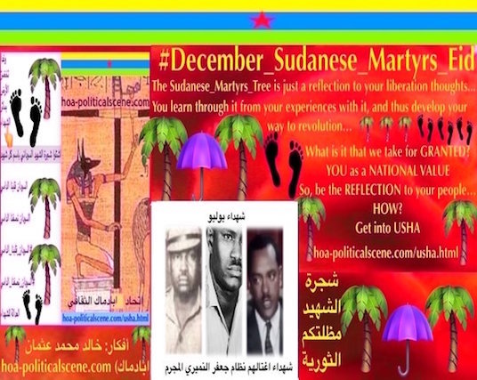 hoa-politicalscene.com/sudan-political-scene.html - Sudan Political Scene: December is an occasion for the Sudanese revolution 8.