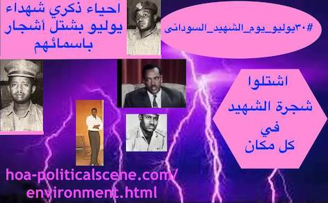 hoa-politicalscene.com/sudanese-martyrs-day.html - Sudanese Martyr's Day: 21 July, Sudanese martyrs day, idea by journalist Khalid Mohammed Osman to celebrate many martyr's days around the year.