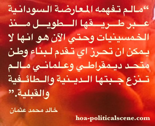 hoa-politicalscene.com - Sudanese Opposition: Arabic quote about the necessity of dropping the religious, sect and tribal kaftan (jubah) because the state is a secular concept.