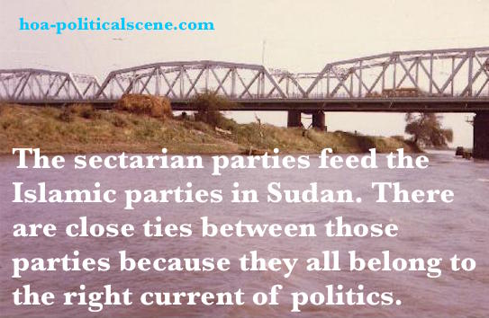 hoa-politicalscene.com - Political News: The sectarian parties in Sudan feed the Islamic parties because all of them belong to the political right current.