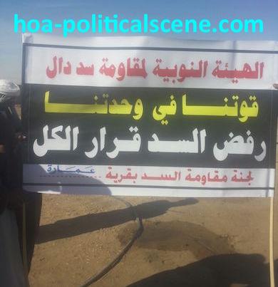 Sudanese Updates: Sudanese Dam Demonstration 1.