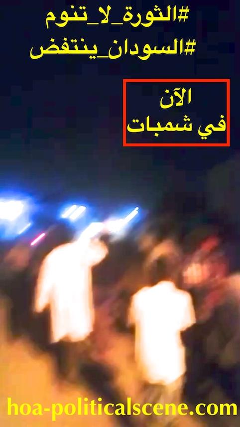 hoa-politicalscene.com/sudanese-january-revolution-in-pictures.html - The Sudanese January Revolution in Pictures 2.