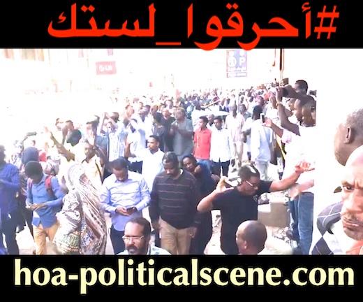 hoa-politicalscene.com/sudanese-january-revolution-in-pictures.html - The Sudanese January Revolution in Pictures 6.