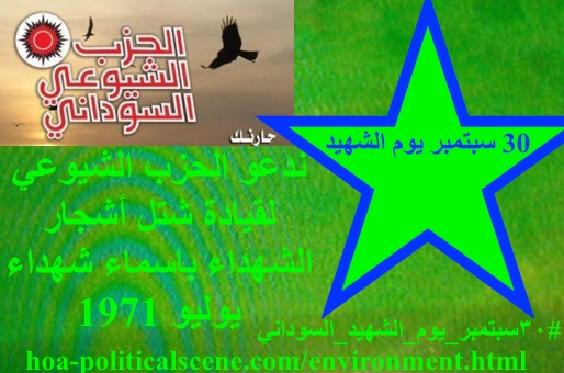 hoa-politicalscene.com/sudanese-martyrs-day.html - Sudanese Martyr's Day: عيد الشهيد السوداني December 30, journalist Khalid Mohammed Osman calling Communist Party to plant tress for its martyrs.
