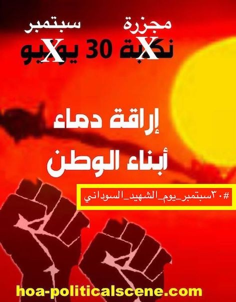 hoa-politicalscene.com/sudanese-martyrs-day.html - Sudanese Martyr's Day: عيد الشهيد السوداني December 30, by journalist Khalid Mohammed Osman to celebrate the day and move the revolution.