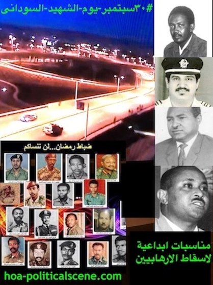 hoa-politicalscene.com/sudanese-martyrs-day.html - Sudanese Martyr's Day: A feast to celebrate the martyrs' feats, a celebration that could set a fire on the Sudanese revolution. وردة_للشهيد_يوم_عُرسه