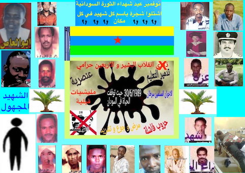 hoa-politicalscene.com/sudanese-martyrs-plans.html - Sudanese Martyrs' Plans: November is an occasion to conquer the Sudanese tyrants, a call by Sudanese journalist Khalid Mohammed Osman.