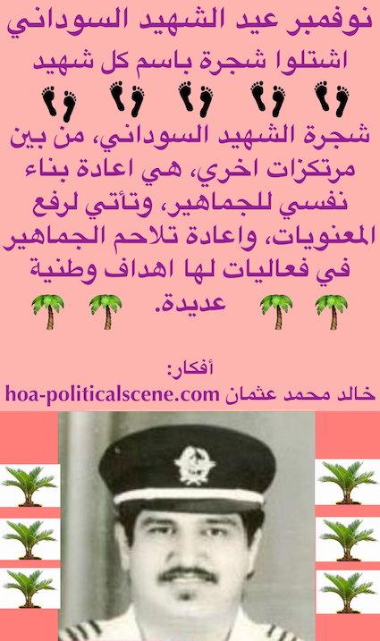 hoa-politicalscene.com/sudanese-martyrs-plans.html - Sudanese Martyrs' Plans: November is an occasion to make the Sudanese tyrants accountable for their crimes.