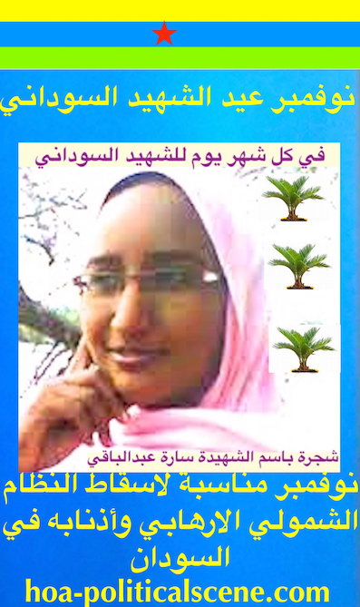 hoa-politicalscene.com/sudanese-martyrs-plans.html - Sudanese Martyrs' Plans: November is an occasion to oust the Sudanese tyrants, a call by Sudanese journalist Khalid Mohammed Osman.