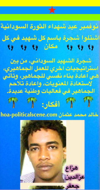 hoa-politicalscene.com/sudanese-martyrs-plans.html - Sudanese Martyrs' Plans for pubic activities to commemorate martyrs.