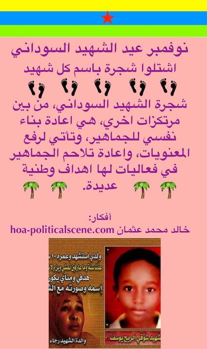 hoa-politicalscene.com/sudanese-martyrs-plans.html - Sudanese Martyrs' Plans to honor martyrs publicly.