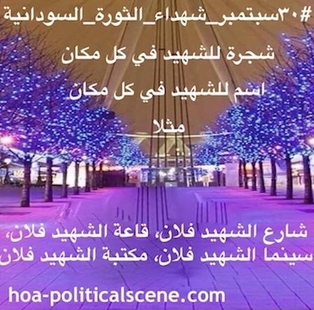 hoa-politicalscene.com/sudanese-martyrs-tree.html - Sudanese Martyr's Tree: