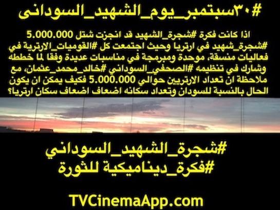 hoa-politicalscene.com/sudanese-martyrs-tree-comments.html - Sudanese Martyr's Tree Comments: The idea of the Sudanese Martyr's Tree is by KHALID MOHAMMED OSMAN. ميكانزم_ثورة_سودانية_شاملة وواحدة من استراتيجيات في اطار فعاليات سبتمبر للقضاء علي الارهابيين في النظام السوداني#