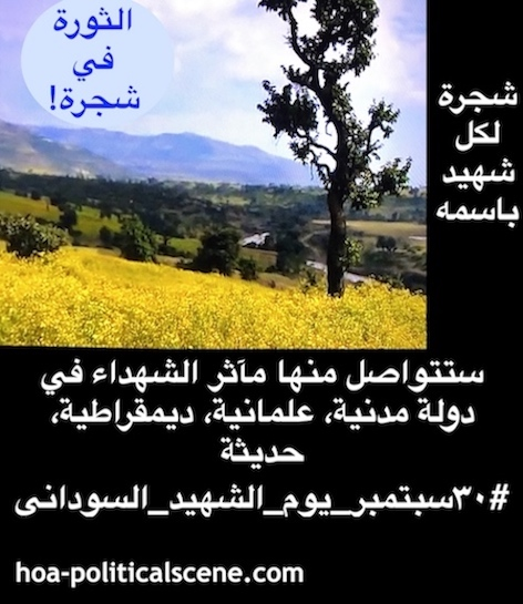 hoa-politicalscene.com/sudanese-martyrs-tree.html - Sudanese Martyr's Tree: A tree for every martyr maintains the values of national sacrifices, honour the martyrs & their families and support them.