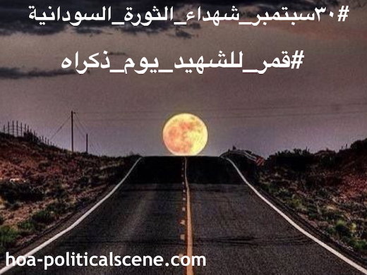 hoa-politicalscene.com/sudanese-martyrs-tree.html - Sudanese Martyr's Tree: A moon for the Sudanese martyr in his wedding day. Ideas by Sudanese journalist Khalid Mohammed Osman.