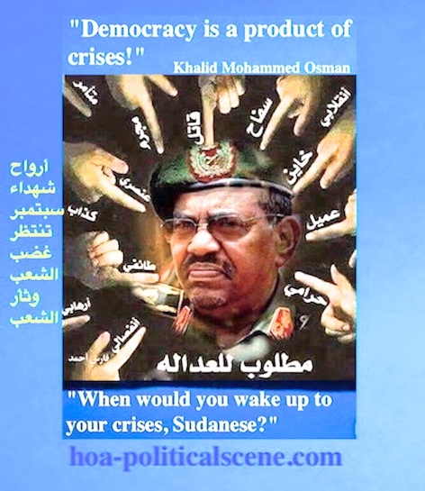 hoa-politicalscene.com/sudanese-political-scene.html - The captive of the international justice, Omar al Bashir of Sudan.