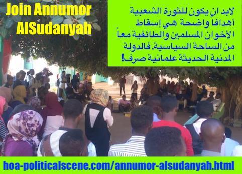 hoa-politicalscene.com/invitation-1-hoas-friends155.html: About Sudan: Demonstration in Sudan. ثورة الشعب السوداني في ديسمبر 2018م في السودان Sudanese people's revolution in December 2018.