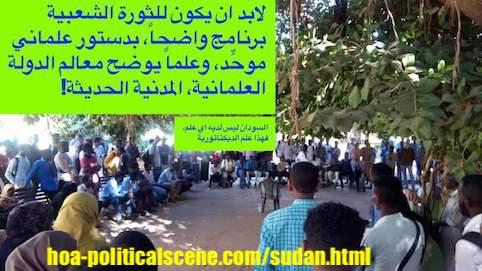 hoa-politicalscene.com/invitation-1-hoas-friends155.html: About Sudan: Revolution in Sudan. ثورة الشعب السوداني في ديسمبر 2018م في السودان Sudanese people's uprising in December 2018.