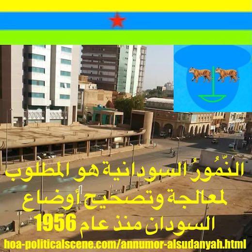 hoa-politicalscene.com/annumor-alsudanyah.html - Annumor AlSudanyah: Sudanese Tigers should move in any place to fight the Sudanese Islamic, totalitarian & devil regime of Omar Al-basher.