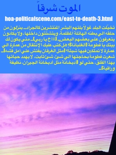 hoa-politicalscene.com/east-to-death-2.html - East to Death 3, Arabic novel by journalist, poet, writer & novelist Khalid Mohammed Osman. الموت شرقاً للكاتب السوداني خالد محمد عثمان