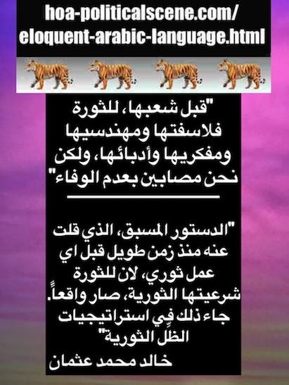 hoa-politicalscene.com/eloquent-arabic-language.html: In Eloquent Arabic Language: Tale of Revolutionary Ideas. باللغة العربية الفصحي، حكاية نمو الأفكار الثورية. Sudanese Intifada, January 2019.