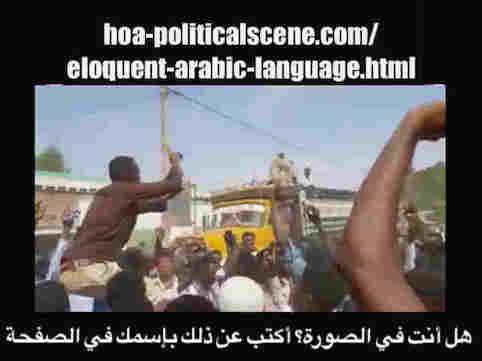 hoa-politicalscene.com/eloquent-arabic-language.html: In Eloquent Arabic Language: Tale of Revolutionary Ideas. باللغة العربية الفصحي، حكاية نمو الأفكار الثورية. Sudanese protests, January 2019.