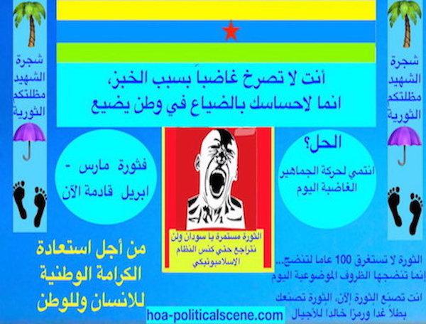 hoa-politicalscene.com/omar-al-bashers-indictment.html- Omar al Bashers Indictment: The Sudanese revolution against the Sudanese criminal and his criminal regime restores national dignity.
