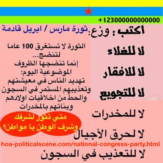 hoa-politicalscene.com/omar-al-bashers-indictment.html- Omar al Bashers Indictment: The Sudanese revolution against the Sudanese criminal and his criminal regime is the best choice. It's a solution.