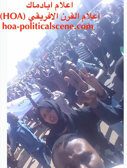 hoa-politicalscene.com/political-section.html - Political Section: Sudanese People's uprising in Sudan... but, the uprising lacked something. We are about to capture and control it.