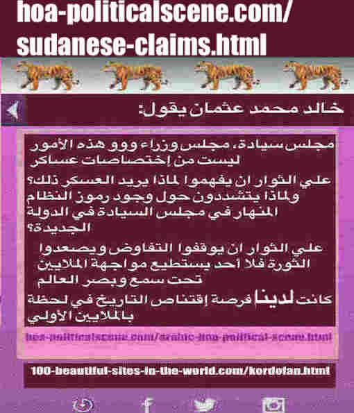 hoa-politicalscene.com/sudanese-claims.html: Sudanese Claims: زعم سوداني. Khalid Mohammed Osman's political quotes in Arabic. أقوال سياسية لخالد محمد عثمان.