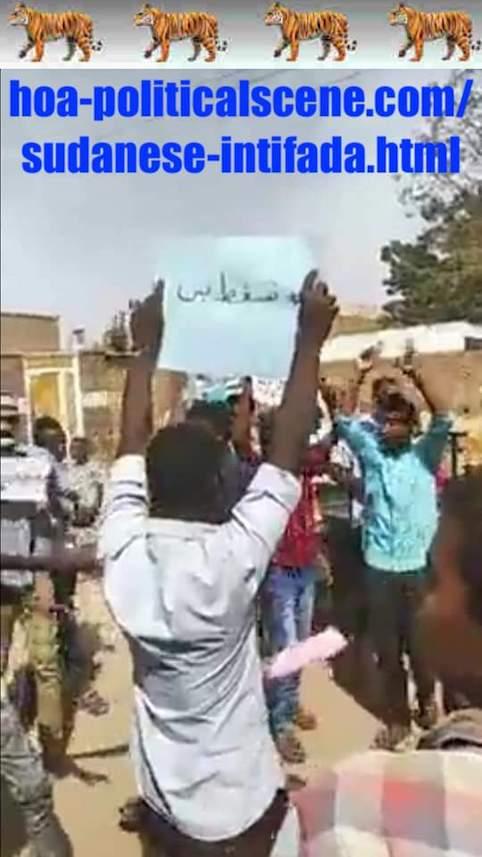 hoa-politicalscene.com/sudanese-intifada.html: Sudanese Intifada: يوميات الثورة السودانية في يناير 2019م. Diary of the Sudanese revolution in January 2019.