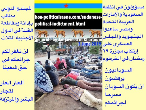hoa-politicalscene.com/sudanese-political-indictment.html: Sudanese Political Indictment: لائحة إتهام سوداني. Khalid Mohammed Osman's political quotes in Arabic. أقوال سياسية لخالد محمد عثمان.