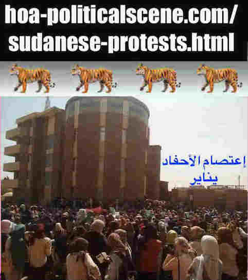 hoa-politicalscene.com/sudanese-protests.html: Sudanese Protests: يوميات الثورة السودانية في يناير 2019م. Diary of the Sudanese revolution in January 2019.