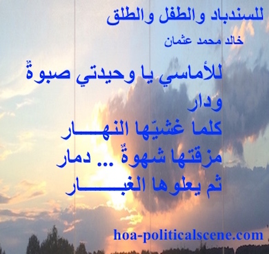 hoa-politicalscene.com - HOAs Animation Gallery: Couplet of political poetry from