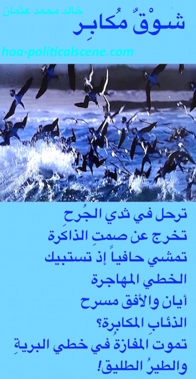 hoa-politicalscene.com/hoas-arabic-poetry.html - HOAs Arabic Poetry: Snippet of poetry from