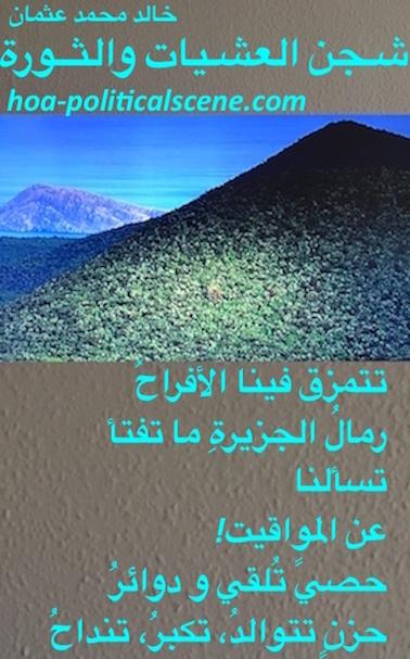 hoa-politicalscene.com/hoas-arabic-poetry.html - HOAs Arabic Poetry: Couplet of poetry from