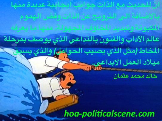 hoa-politicalscene.com/hoas-arabic-prose.html - HOAs Arabic Prose: A quote in Arabic about dilapidation by poet, critic & journalist Khalid Mohammed Osman on Thompson Twins, Tin Tin Adventures.