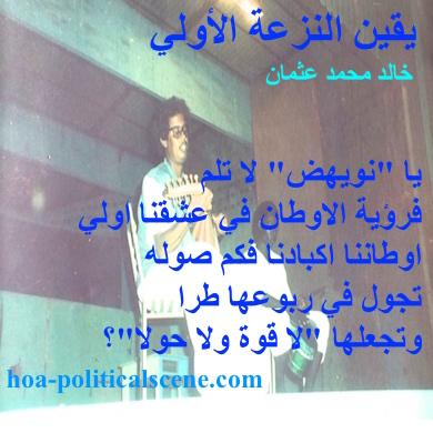 hoa-politicalscene.com - HOAs Design Gallery: Poetry from