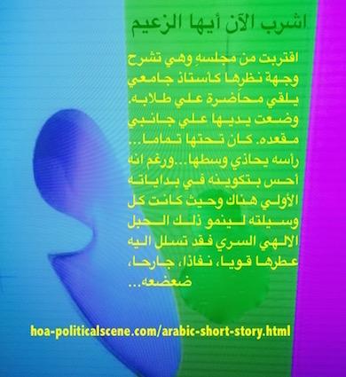 hoa-politicalscene.com - HOAs Literary Scripture: Scripture of short story from