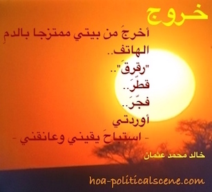 Exodus poetry by Khalid Mohammed Osman on Eastern Sudan sunset in amazing picture to print free posters.