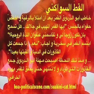 hoa-politicalscene.com - HOAs Literary Scripture: Scripture of short story from the
