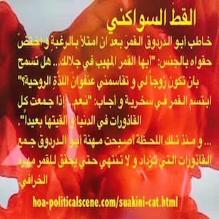 hoa-politicalscene.com/democracy-in-sudan.html -  Suakini Cat short story by Sudanese journalist & writer Khalid Mohammed Osman designed and written on beautiful orange to print free posters.