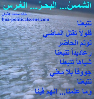 hoa-politicalscene.com - HOAs Literature: Couplet of poetry from